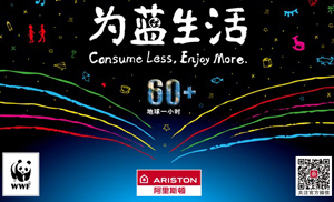 Ariston and WWF together in China to promote sustainable lifestyle